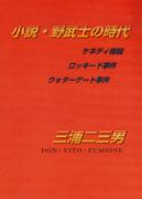 3000円サポート御礼小説「田中角栄・野武士の時代」2000円相当1冊