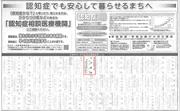 小沢医院『新聞』掲載