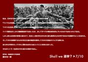 0129 國分功一郎 哲学者・高崎経済大学准教授