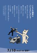 0055 財津昌樹 グラフィックデザイナー、デザインスタジオドアーズ代表取締役