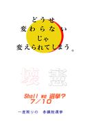 0106 木ノ下久 人と憲法と議会のための協議体(仮)