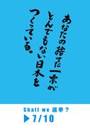 0032 中島信也 CMディレクター