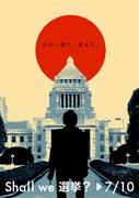0048 匿名希望 東京芸術大学 学生