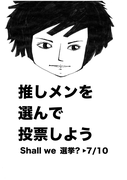 0070 渡邊隆 会社員