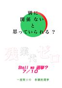 0108 木ノ下久 人と憲法と議会のための協議体(仮)