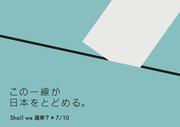 0061 シンコペーション クリエイティブ・ディレクター