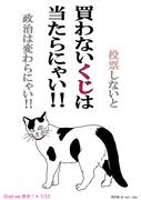 0036 南京猫(なんきんねこ) 主婦
