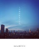 0053 今井雅子 脚本家