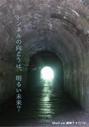 0060 綿貫公平 NPO理事、コピー/S(中2)