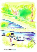 0200 早乙女道春 画家・イラストレーター