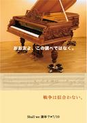 0102 加藤嘉尚 ウィーン在住 ピアノ技術者