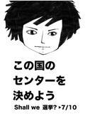 0069 渡邊隆 会社員