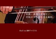 0076  鈴木秀美  チェリスト/指揮者、古楽科講師、東京音大客員教授