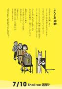 0056 財津昌樹 グラフィックデザイナー、デザインスタジオドアーズ代表取締役