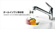 浄水器内蔵型水栓