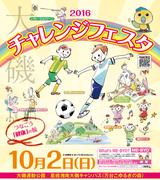 大磯チャレンジフェスタ2016