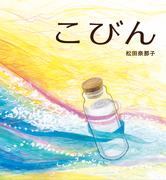 『こびん』   らいおんbooks/風濤社(2016年11月20日刊行) 装丁・やわらかデザイン