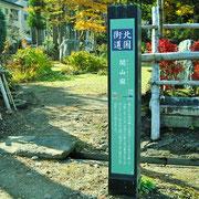 北国街道、関山宿(神社参道脇にあります。)