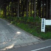 赤倉高原村の入り口です。