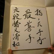 今回参加されなかった勝又先生より記念の色紙も贈られました