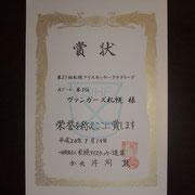 第21回札幌アイスホッケークラブリーグ_3位賞状
