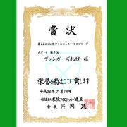 第22回札幌アイスホッケークラブリーグ_賞状
