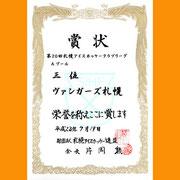第20回札幌アイスホッケークラブリーグ_3位賞状