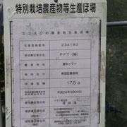 特別栽培の登録証