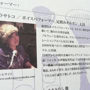 松山市に春から移住する4人のお子さんをお持ちの中ムラサトコ_Vo,Org,Perc