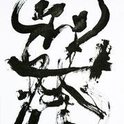 Sans titre / encre de Chine sur papier