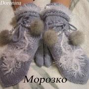 """Варежки """"Морозко"""". Цена 1500 руб."""