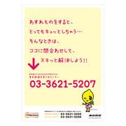 Posters 鉄道会社 ポスター