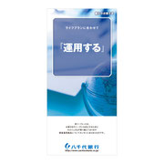 Leaf let  Cover 地方銀行 パンフレット表紙