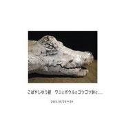 こばやしゆう展 ワニとボウルとゴツゴツ鉢 2013/9/20〜28