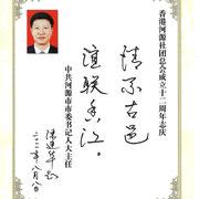 中共河源市市委書記人大主任 陳建華