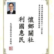 民政事務局局長 曾德成