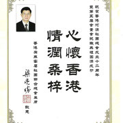香港廣東客屬社團聯合總會主席 梁亮勝
