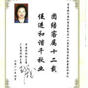 中國僑聯副主席、廣東省僑聯主席 王榮寶