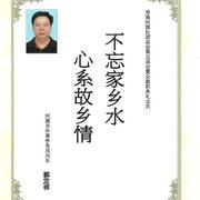 河源市外事僑務局局長 郭定祥