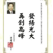 立法會議員 譚耀宗