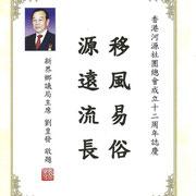 新界鄉議局主席 劉皇發 敬題