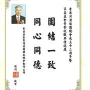 香港廣東客屬社團聯合總會執行主席 楊釗