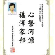 民政事務總署署長 陳甘美華