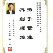 中聯辦九龍工作部部長 林武