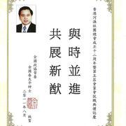 全國政協委員 余國春