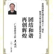 廣東省僑辦主任 吳銳成