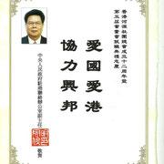 中聯辦周俊明副主任 敬賀