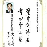 政協河源委員會主席陳志干