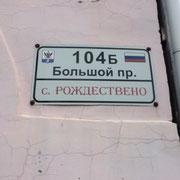 А вот технический директор театра Богдан Зайцев даже в Пушгорах нашел свой Большой проспект...