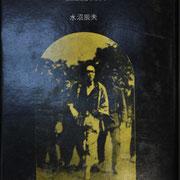 水沼辰夫『明治・大正期自立的労働運動の足跡 印刷工組合を軸として』JCA出版、1979年11月、印刷・凸版印刷